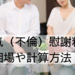 浮気(不倫)慰謝料の相場や計算方法!