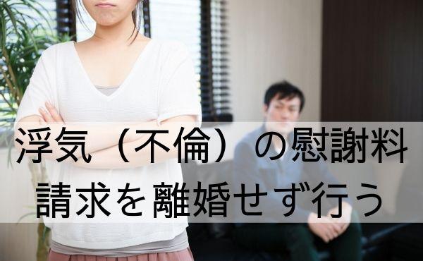 浮気(不倫)の慰謝料請求を離婚しないで行える条件や方法