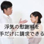 浮気の慰謝料を相手だけに請求できる?婚約や離婚でどう変わるか