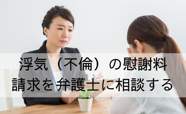 浮気(不倫)の慰謝料請求を弁護士に相談する方法
