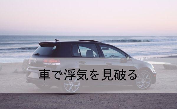 車で浮気を見破る