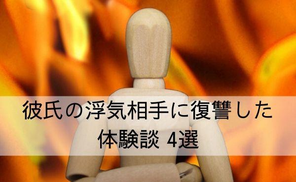 彼氏の浮気相手に復讐した体験談 4選