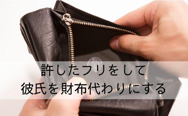 許したフリをして彼氏を財布代わりにする