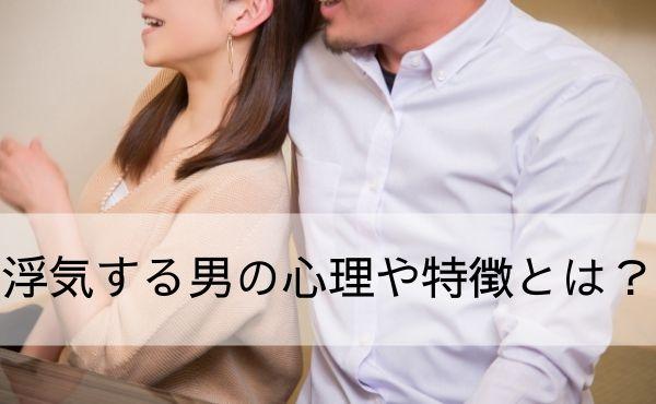 浮気する男の心理や特徴とは?夫や彼氏の行動から暴く方法