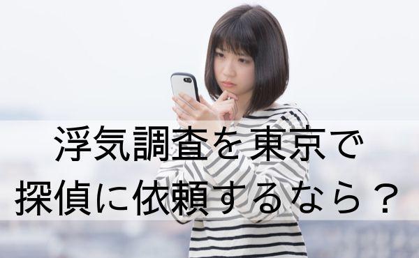 浮気調査を東京で探偵に依頼するならおすすめは?