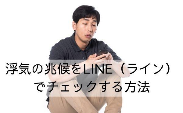 浮気の兆候をLINE(ライン)でチェックする方法