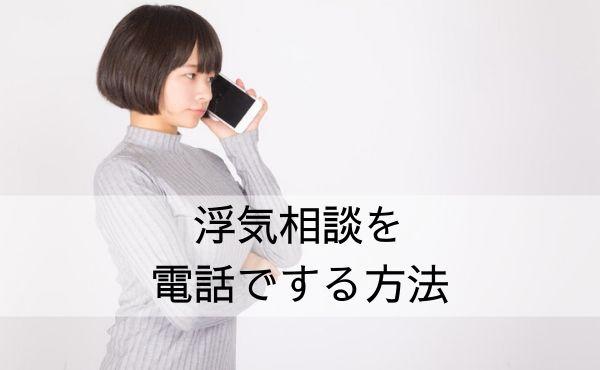 浮気相談を電話でする方法