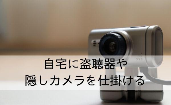 自宅に盗聴器や隠しカメラを仕掛ける