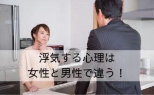 浮気する心理は女性と男性で違う!相手が疑わしいと思ったときの対処法