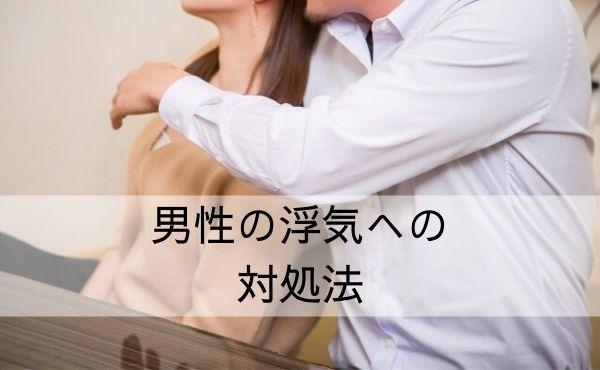 男性の浮気への対処法
