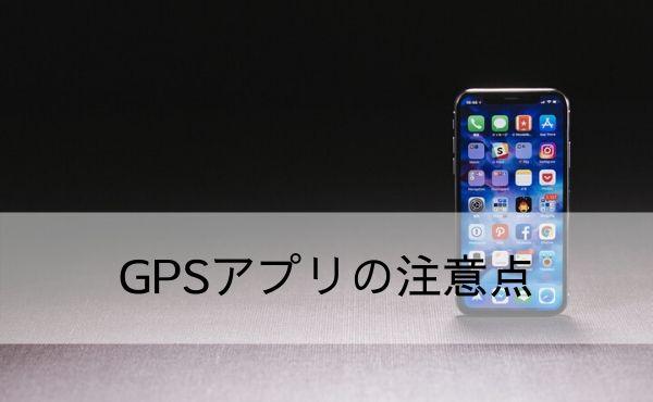 GPSアプリの注意点