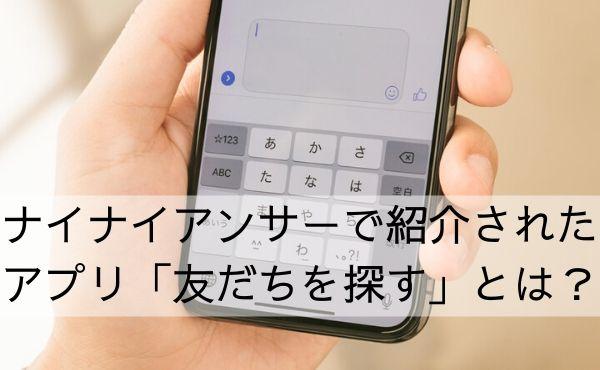 ナイナイアンサーで紹介されたアプリ「友だちを探す」とは?