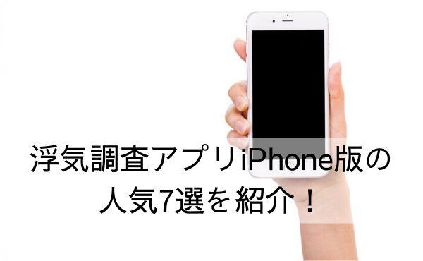 浮気調査アプリiPhone版の人気7選を紹介!