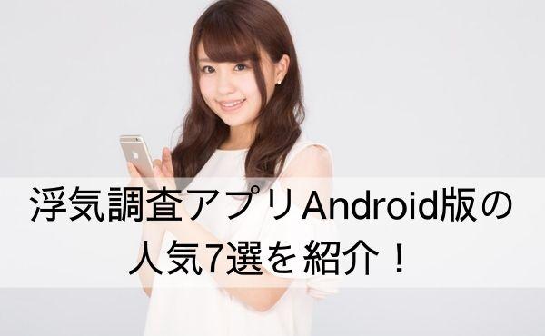 浮気調査アプリAndroid版の人気7選を紹介!
