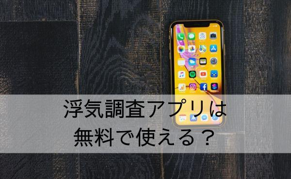 浮気調査アプリは無料で使える?