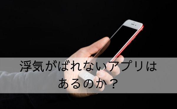 浮気がばれないアプリはあるのか?