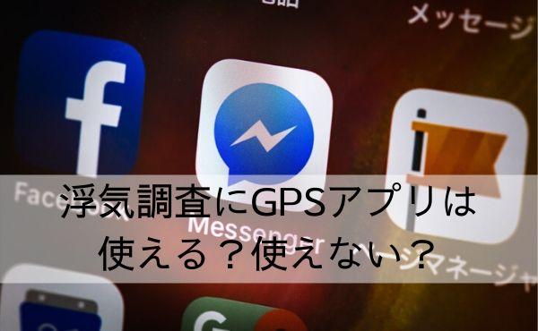 浮気調査にGPSアプリは使える?使えない?