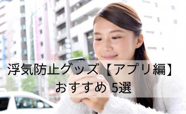浮気防止グッズ【アプリ編】おすすめ 5選