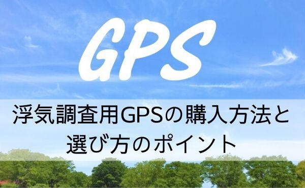 浮気調査用GPSの購入方法と選び方のポイント