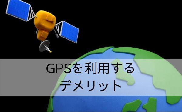 GPSを利用するデメリット