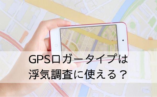 GPSロガータイプは浮気調査に使える?リアルタイムタイプとの違いは?
