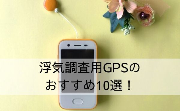 浮気調査用GPSのおすすめ10選!小型・安いタイプ…どれを選べばよい?