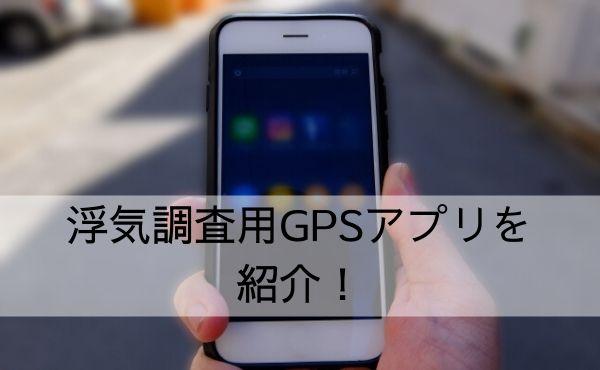 浮気調査用GPSアプリを紹介!iPhone版 5選&Android版 5選