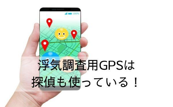 浮気調査用GPSは探偵も使っている!使い方のコツとは
