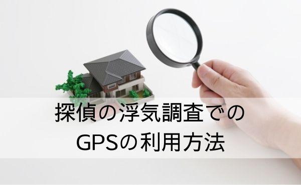 探偵の浮気調査でのGPSの利用方法