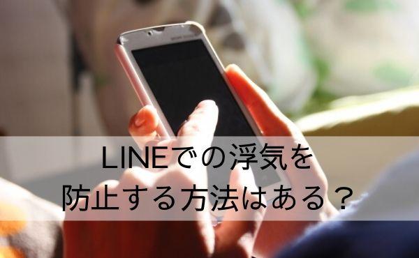 LINEでの浮気を防止する方法はある?