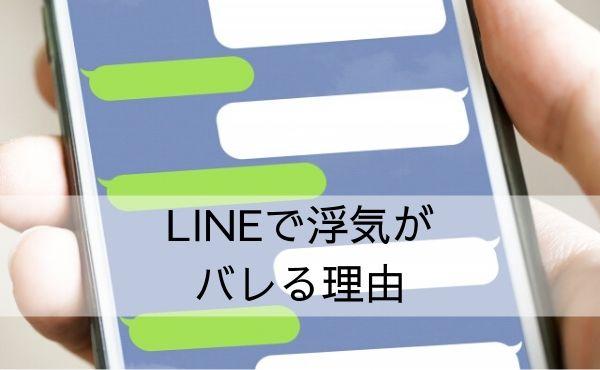 LINEで浮気がバレる理由