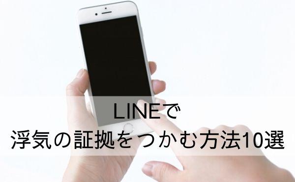 LINEで浮気の証拠をつかむ方法10選