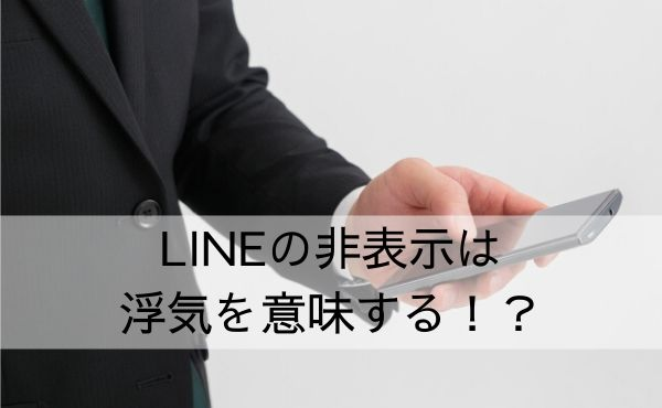 LINEの非表示は浮気を意味する!?