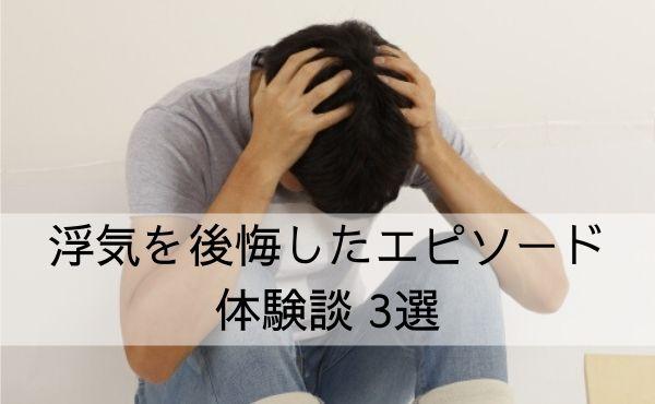 浮気を後悔したエピソード・体験談 3選
