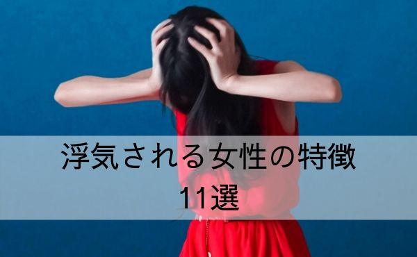 浮気される女性の特徴 11選