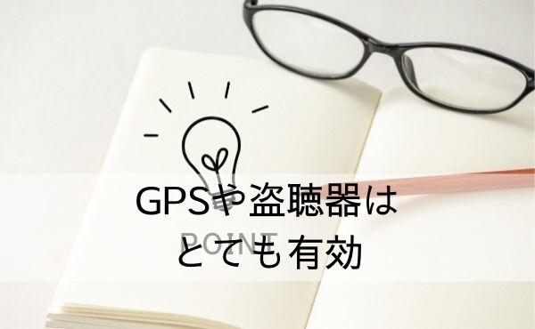GPSや盗聴器はとても有効