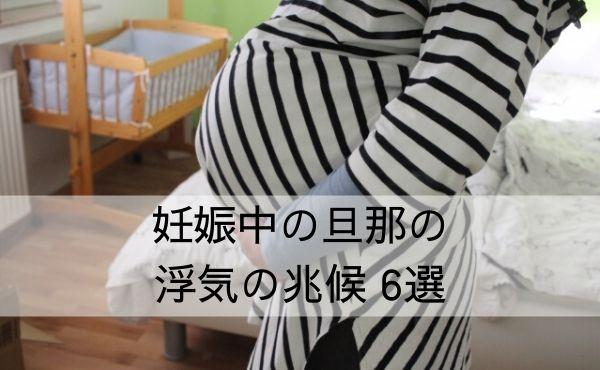 妊娠中の旦那の浮気の兆候 6選