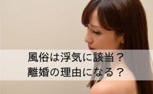 風俗は浮気に該当?離婚や慰謝料請求の理由になる?男性の本音と女性の対策法