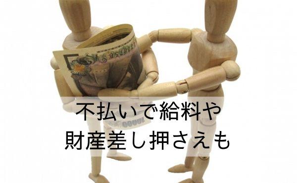 不払いで給料や財産差し押さえも